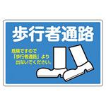 路面標識(アルミタイプ) 歩行者通路 300×450 (101116)