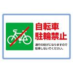 路面標識(アルミタイプ) 自転車駐輪禁止 300×450 (101118)