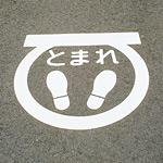 路面標示テープ とまれ (足型) (103001)