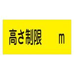 高さ制限標識 300×600×1mm (107013)