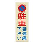 駐車禁止標識 360×120×1mm (反射タイプ) 表記:駐車御遠慮下さい (107019)