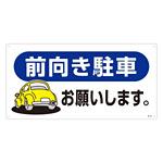 駐車場標識 前向き駐車お願いします。 仕様:ヨコ (300×600×1mm) (107026)