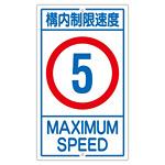 構内標識 680×400 表記:構内制限速度5 (108011)