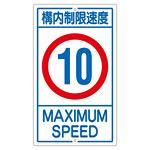 構内標識 680×400 表記:構内制限速度10 (108013)