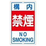 構内標識 680×400 表記:構内禁煙 (108040)