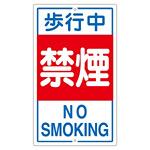構内標識 680×400 表記:歩行中禁煙 (108050)