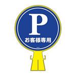 コーンヘッド標識 標識本体+表示面ステッカーセット 300mm幅×426mm高さ×94mm厚み 表示:P お客様専用 (119002)