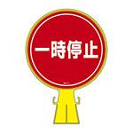 コーンヘッド標識 標識本体+表示面ステッカーセット 300mm幅×426mm高さ×94mm厚み 表示:一時停止 (119011)
