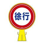 コーンヘッド標識 標識本体+表示面ステッカーセット 300mm幅×426mm高さ×94mm厚み 表示:徐行 (119012)