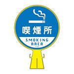 コーンヘッド標識 標識本体+表示面ステッカーセット 300mm幅×426mm高さ×94mm厚み 表示:喫煙所 (119022)