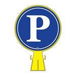 コーンヘッド標識用 表示面ステッカーのみ 285mm丸 表示:Pマーク (119101)