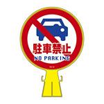 コーンヘッド標識用 表示面ステッカーのみ 285mm丸 表示:駐車禁止 (119114)