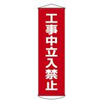 たれ幕 1500×450mm 表示内容:工事中立入禁止 (124006)