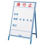 工事用看板 通行止 片面仕様 サイズ:(大)1200×800mm(板面) (129101)