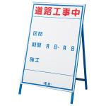 工事用看板 道路工事中 片面仕様 サイズ:(大)1200×800mm(板面) (129102)