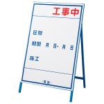 工事用看板 工事中 片面仕様 サイズ:(大)1200×800mm(板面) (129103)