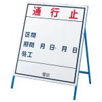 工事用看板 通行止 片面仕様 サイズ:(小)900×800mm(板面) (129301)