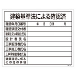 工事用標識 400×500 表記:建築基準法による確認済 (130103)