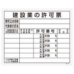 工事用標識 400×500 表記:建設業の許可票(複数分) (130104)