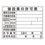 工事用標識 400×500 表記:建設業の許可票 (130105)