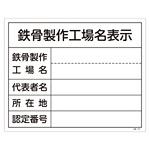 工事用標識 400×500 表記:鉄骨製作工場名表示 (130107)