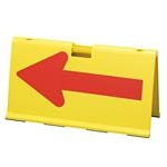 方向矢印板 矢印反射タイプ 両面表示 カラー:赤矢印 (131101)