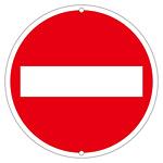 道路標識 600mm丸 表示:車両進入禁止 (133100)