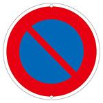 道路標識 600mm丸 表示:駐車禁止(133190)