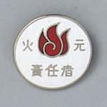 バッジ 20mm丸 表記:火元責任者 (138207)