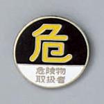 バッジ 20mm丸 表記:危険物取扱者 (138210)