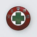 バッジ 30mm丸 表記:安全管理者 (138302)