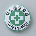 バッジ 44mm丸 表記:安全衛生委員 (138452)