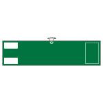 ビニール製無地腕章 (反射タイプ) カラー:反射緑 (140302)