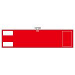ビニール製無地腕章 (反射タイプ) カラー:反射赤 (140304)