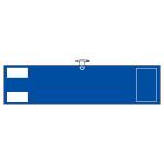 ビニール製無地腕章 (反射タイプ) カラー:反射青 (140305)