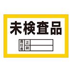 区画標識 300×450×2mm 表記:未検査品 (143006)