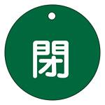 バルブ開閉札 50mm丸 両面印刷 表記:緑閉 (151022)