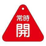 バルブ開閉札 60mm三角 両面印刷 表記:赤常時開 (153031)