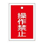 バルブ開閉札 55×40 10枚1組 両面印刷 表記:操作禁止 (155070)