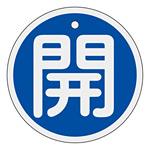 アルミバルブ開閉札 50mm丸 両面印刷 表記:青開 (157013)