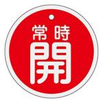 アルミバルブ開閉札 50mm丸 両面印刷 表記:赤常時開 (157031)
