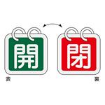 バルブ開閉札 65mm角 2枚1組 両面印刷 表記:緑開/赤閉 (162014)