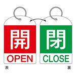 バルブ開閉札 60×40 2枚1組 両面印刷 表記:赤開/緑閉 (162032)