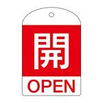 バルブ開閉札 60×40 10枚1組 両面表示 表記:開 (赤地白字) (164041)