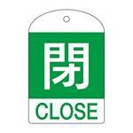 バルブ開閉札 60×40 10枚1組 両面表示 表記:閉 (緑地白字) (164052)