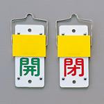 スライド式バルブ開閉札 (回転タイプ) 両面印刷 緑開/赤閉 サイズ: (大) 130×60 (165101)