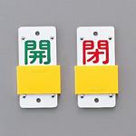 スライド式バルブ開閉札 (スライダータイプ) 両面印刷 緑開/赤閉 サイズ: (大) 130×60 (165106)