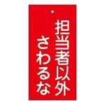 バルブ標示板 100×50 両面印刷 表記:担当者以外さわるな (166006)