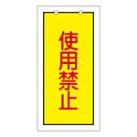 バルブ標示板 100×50 両面印刷 表記:使用禁止 (166015)
