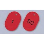 番号小判札 60×40×2.5mm (大) 1~50 (50枚1組) カラー:レッド (200211)